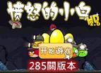 Angry Birds Hd 2 6