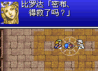 Arch Gba Final Fantasy 1 And 2 Advance Chinese