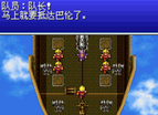 Arch Gba Final Fantasy 4 Advance Chinese
