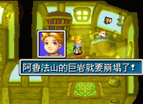 Arch Gba Golden Sun 1 Chinese