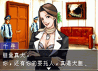 Arch Gba Phoenix Wright Ace Attorney Chinese