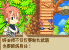 Arch Gba Summon Night Swordcraft Story 2 Chinese