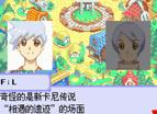 Arch Gba Tales Of The World Narikiri Dungeon 3 Chinese