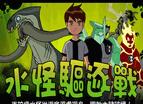 Ben 10 Kraken Attack Chinese
