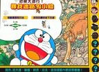 Doraemon Find