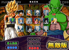 Dragon Ball Fierce Fighting 2.0 Hacked