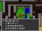 Dragon Quest 1 2 Chinese Snes