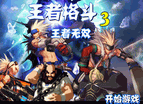Fighting King 3 Gamefz