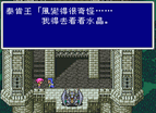Final Fantasy 5 Chinese Snes
