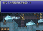 Final Fantasy 6 Chinese Snes