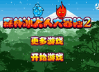 Forest Fire People Adventure 2