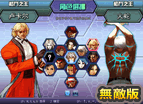 Kof Wing 1.91 Hacked