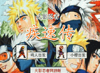 Naruto St