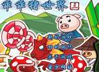 Pig World 3