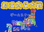 Prefectural Prefectural War