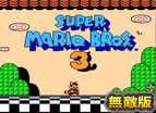 Super Mario Bros 3 Hacked