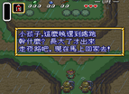 The Legend Of Zelda Chinese Snes