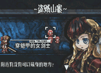 Yggdra Union We Never Fight Alone Chinese Gba