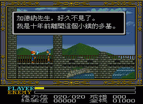 Ys3 Wanderers From Ys Chinese Snes